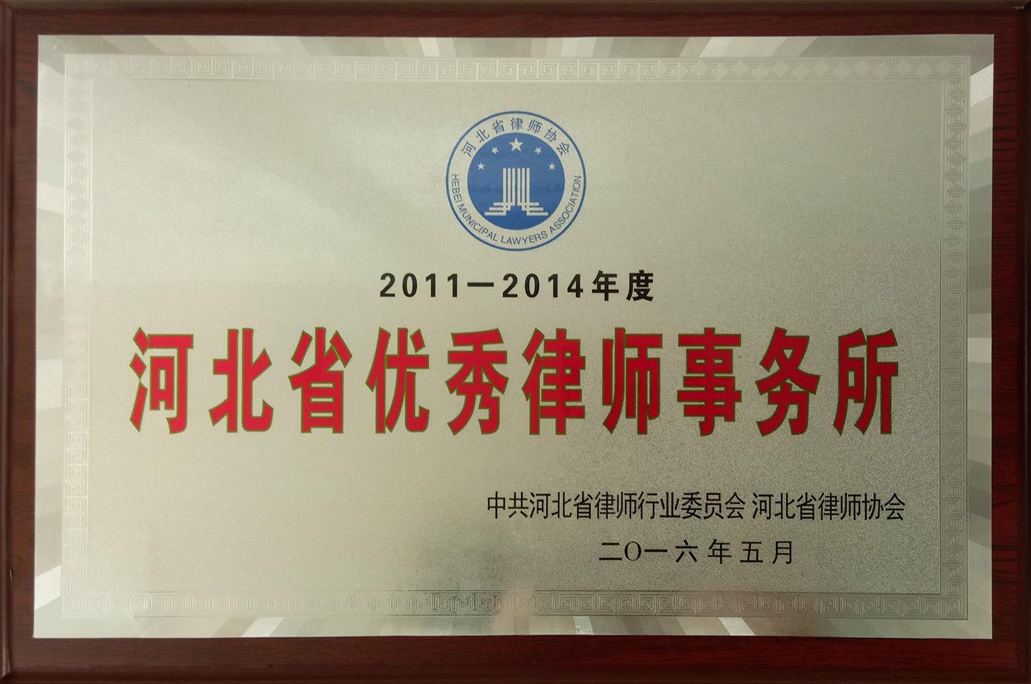 河北省优秀律师事务所